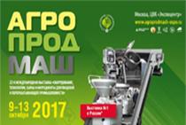 ООО «НафтаЭКО ИК» на выставке АГРОПРОДМАШ-2017